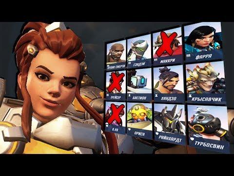 Бригитта против всех героев Overwatch