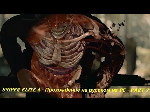 Sniper Elite 4 - Прохождение на русском на PC - Part 7