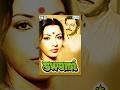 Swami {HD} - Hindi Full Movie - Shabana Azmi | Girish Karnad - Hindi Movie - (With Eng Subtitles)