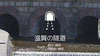 【滋賀の隧道】島田川橋梁・伊勢道川橋梁