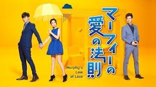 台湾ドラマ「マーフィーの愛の法則」15秒トレーラー