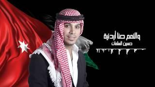 حسين السلمان - والنعم حنا أردنية | Hussein Al-Salman - Hinna Orduneyeh تحميل MP3