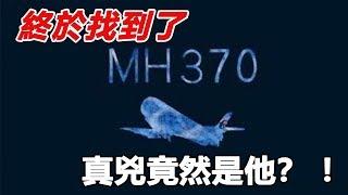 馬航MH370終於找到了,真兇竟然是他? !背後果然有陰謀!