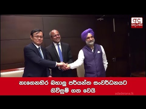 Agreement signed to develop East container terminal at Colombo Port