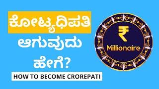 HOW TO BECOME CROREPATI | ಕೋಟ್ಯಧಿಪತಿ ಆಗುವುದು ಹೇಗೆ? । SHARATH MS