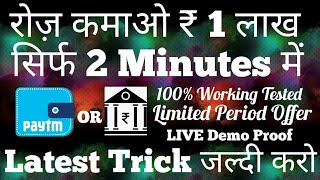 Earn 1 Lakh Money Everyday | Latest Trick | 100% Working | PayTM & Bank in 2 Minutes | Funny Techie