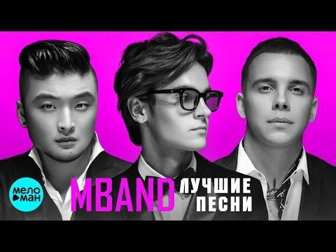 MBAND  - Лучшие песни 2018