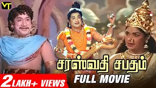 Saraswathi Sabadham Full Movie |Sivaji, Jayalalithaa, Savithra, Gemini Ganesan, KR Vijaya, Sivakumar