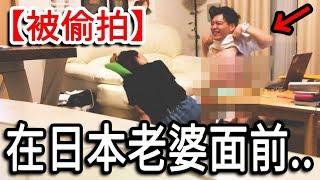 【被偷拍】男人最不想被看到的一面..  馬來西亞老公都是這樣的嗎?