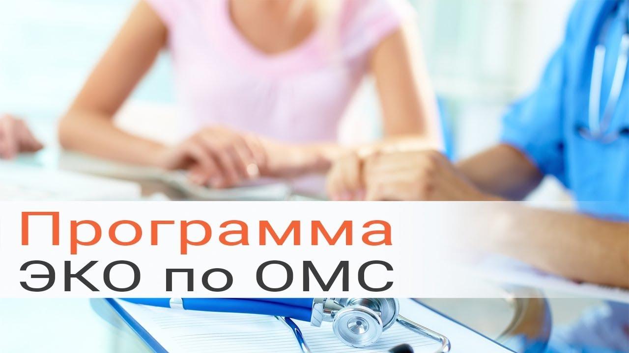 Клиника лечения бесплодия в Москве