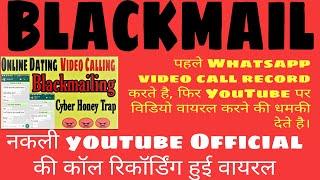 BLACKMAIL: WhatsApp Video call || YouTube per Video Viral karne ki Dhamki || Fraud YouTube official