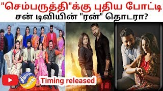 sun tv drama timing - TH-Clip