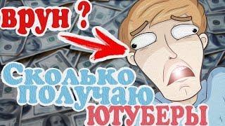 СКОЛЬКО ЗАРАБАТЫВАЮТ ЮТУБЕРЫ | МАМИКС ВРУН ? | Ивангай, Фрост.
