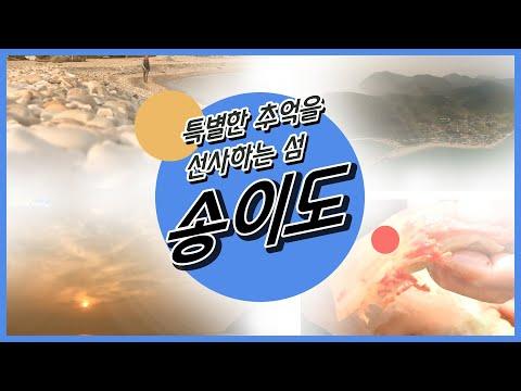 20.11.01 광주KBS 남도 섬 나들이(특별한 추억을 선사하는 섬, 송이도)