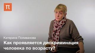 Проблемы социализации у детей — Катерина Поливанова