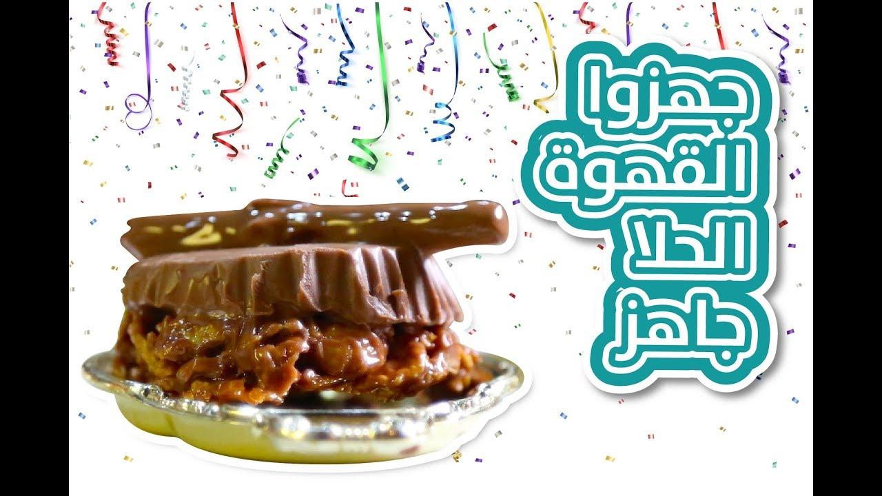 حلا العيد