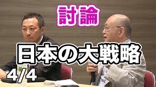 04.世界情勢を俯瞰する 〜これからの日本の大戦略とは〜