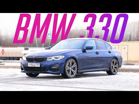 Моя BMW 3 G20. Что сломалось за 12 000 километров в новой трёшке? видео