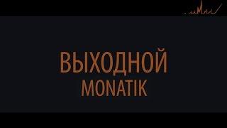 MONATIK - Выходной (official teaser)