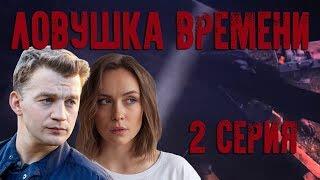Ловушка времени - серия 2 (2020) HD