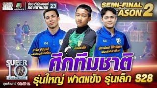 ศึกทีมชาติ รุ่นใหญ่ ฟาดแข้ง รุ่นเล็ก น้องยามั้ล S28 | SUPER 10 Season2