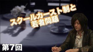 第07回 スクールカースト制と若者問題【CGS 古谷経衡】
