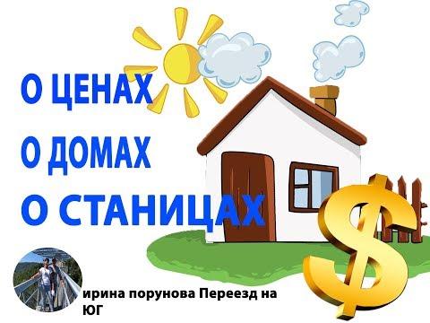 Болтаем о станицах, о домах, о цене на дома.