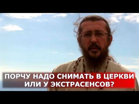 Порчу надо снимать в Церкви, или у экстрасенсов? Священник Игорь Сильченков