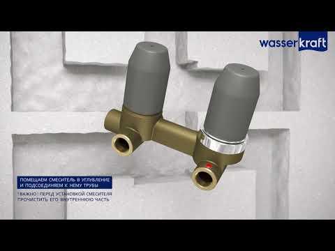 Смеситель для ванны Wasserkraft Aller 1060 (10671) скрытого монтажа 4