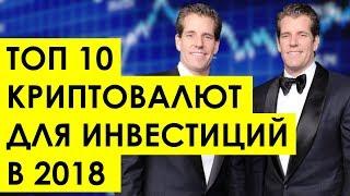 ТОП-10 КРИПТОВАЛЮТ ДЛЯ ИНВЕСТИЦИЙ В 2018    ОБЗОР Ч.1.