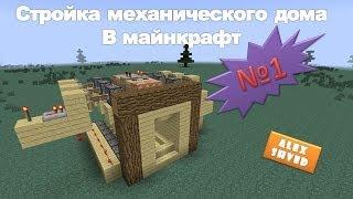 Строим механический дом в майнкрафт №1 ( Вход )