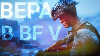 Стоит ли ждать развития Battlefield V