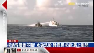 萬里蟹太夯! 陸漁船越界搶 遭「水砲」驅離