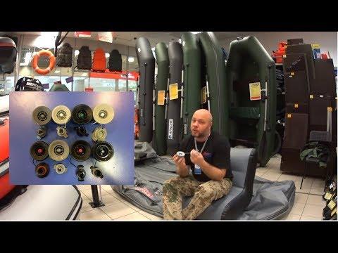Как заменить клапан на лодке ПВХ
