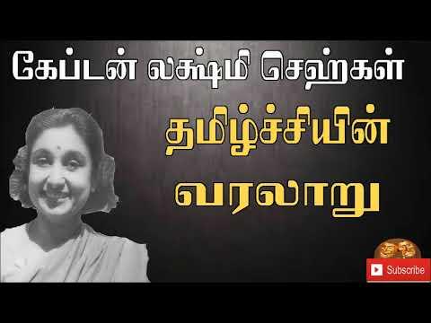 கேப்டன் லக்ஷ்மி செஹ்கள் தமிழ்ச்சி வரலாறு (captain lakshmi sehgal tamilachi history )