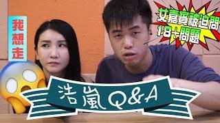 【Q&A】邀請女嘉賓讀問題!不斷被觀眾性騷擾? #1 Instagram篇