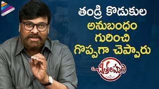 Megastar Chiranjeevi Superb Reaction to Chitralahari Movie