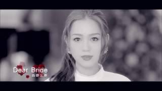 西野加奈/Dear Bride (中文字幕短版) 收錄於最新專輯《摯愛 LOVE it》