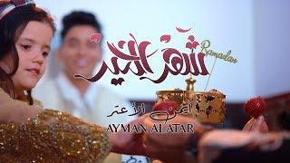 تحميل و مشاهدة Ayman Alatar - Shahr Alkhair (Exclusive) | 2019 | أيمن الأعتر - شهر الخير (حصرياً) MP3