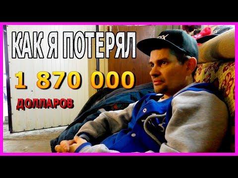 КАК  ОНБ потерял 1 870 000 долларов