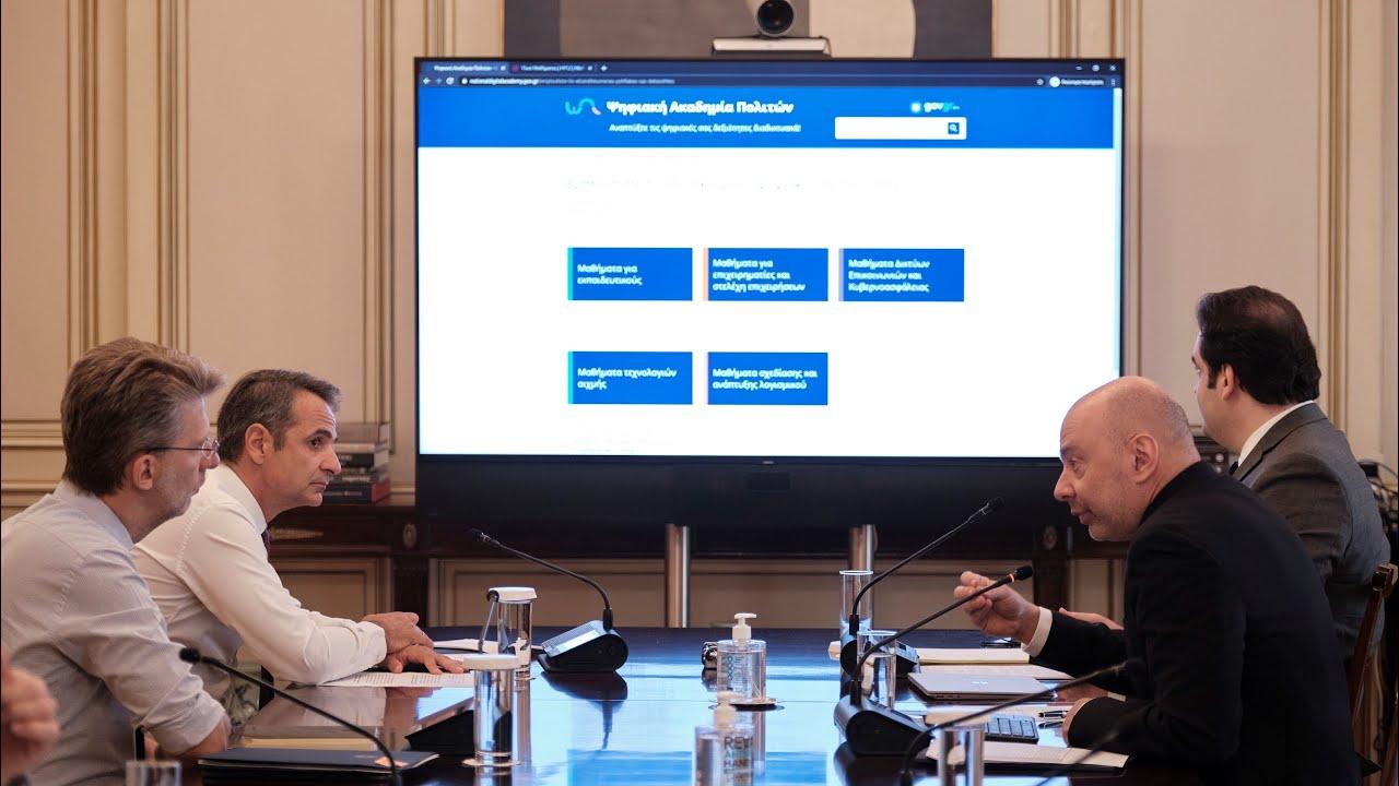 Παρουσίαση της Ψηφιακής Ακαδημίας Πολιτών & συζήτηση του Πρωθυπουργού Κυριάκου Μητσοτάκη με πολίτες