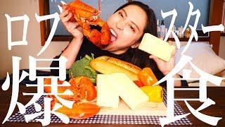 【ASMR風】丸山礼、バター丸ごと1kgで2尾のロブスターをバターフォンデュします【モッパン】【먹방】ASMR EATING