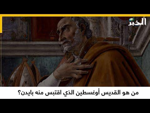 من هو القديس أوغسطين الذي اقتبس منه بايدن؟