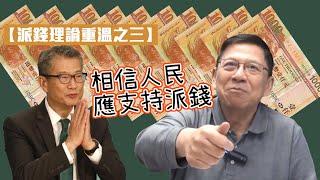 【派錢理論重溫之三】相信人民應支持派錢 〈蕭若元:理論蕭析〉【昔日精華重溫】