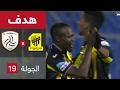 بالفيديوالاتحاد يفوز على الشباب 2 - 0  السبت 18-02-2017 دوري جميل السعودي للمحترفين