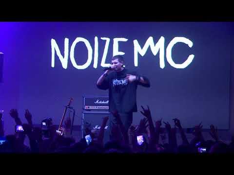 Noize MC - Моя музыка всегда со мной (концерт в Благовещенске 12.10.2017)