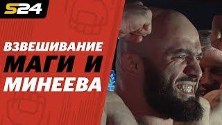 «Я иду туда драться!» Огненное взвешивание Минеева и Исмаилова | Sport24