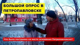 #БОЛЬШОЙ ОПРОС НА PetroTV#ПРО ПЕТРОПАВЛОВСК#