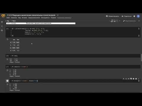 3.1.3 Редукция и вычисление описательных статистик