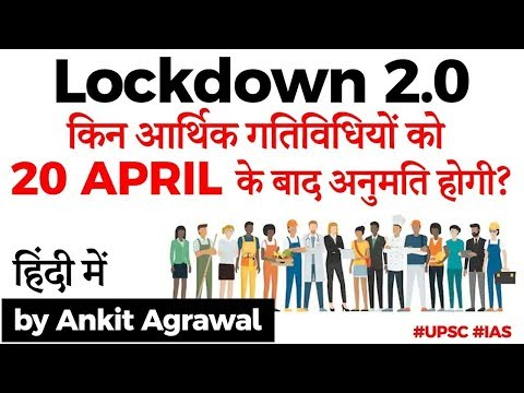Lockdown 2.0 - Which Economic Activities will be allowed after 20 April? Current Affairs 2020